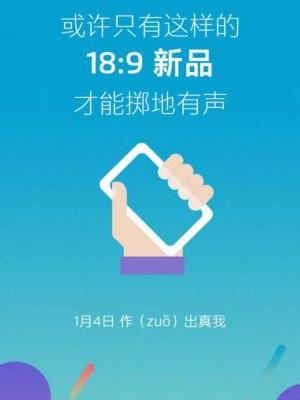 Meizu plans to introduce a new device with an 18:9 display on January 4th