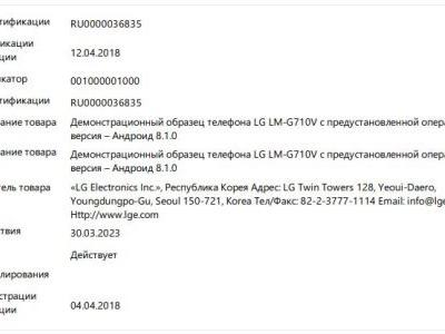 LG G7 ThinQ & LG Q7 With Android 8.1 Get Approved In Russia