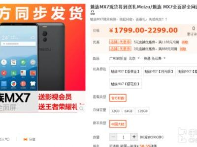 Meizu MX7 with bezel-less display spotted online, tipped to launch today