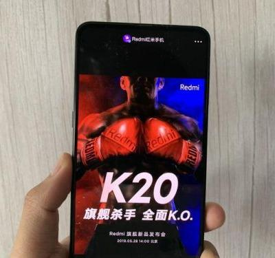 Redmi K20 presale - Pay 100 yuan and get priority delivery