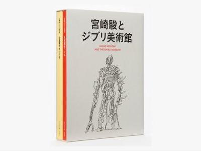 Get your hands on Studio Ghibli's limited edition art books