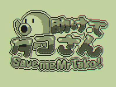 Save Me, Mr. Tako! Gets Release Date and New Trailer