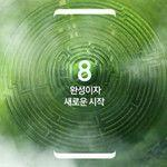 Another Samsung Galaxy S8 teaser hints at one of its authentication features