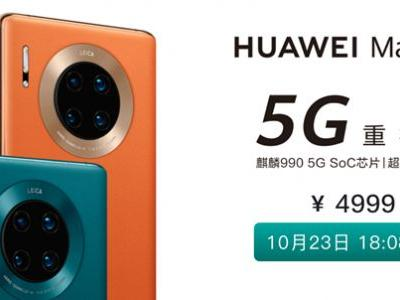 Huawei Mate30/Pro 5G version pre-sale to start on October 23