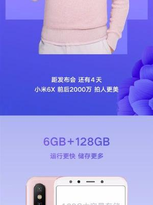 Top Xiaomi Mi 6X Variant To Sport 6GB RAM & 128GB Of Storage