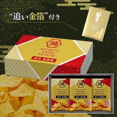 Annals of food marketing: Gold-leafed potato chips!
