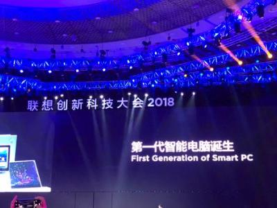 Lenovo Defines 'Smart Computer': 5G and AI Are the Main Elements