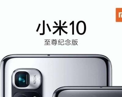 Mi 10 Ultra : Here's a clear HD official render