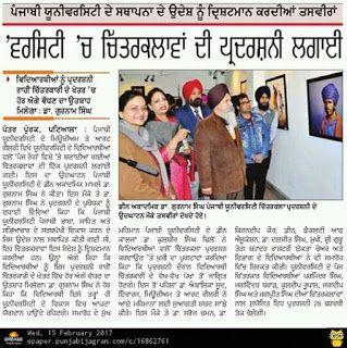 Articles in News paper about Panj Rang Group Exhibition