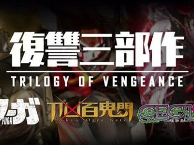 Trilogy of Vengeance Titles Dropping Worldwide in 2019